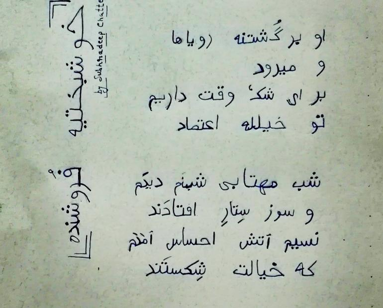 The poem in the Perso-Arabic script.